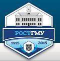 Государственное бюджетное образовательное учреждение высшего профессионального образования «Ростовский государственный медицинский университет»